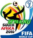 FIFA World Cup: South Africa 2010 (6 кБ)
