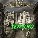 Sid Meier's Civilization IV: Defenders of the Gates (6 кБ)