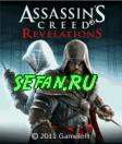 Assassin's Creed: Revelations (5 кБ)