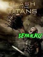 Clash of The Titans: The Movie (7 кБ)