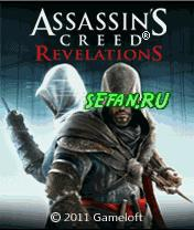 Assassin's Creed: Revelations (10 кБ)