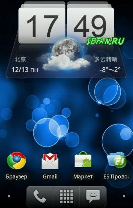 [SEfan.ru] MIUI Weather 7 1.52